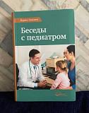 Книга «Беседы с педиатром» К.Гонсалес Брянск