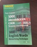 3000 английских слов Воронеж