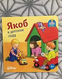 Якоб в детском саду Белгород