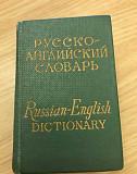 Русско-английский карманный словарь Петрозаводск