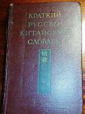 Краткий русско-китайский словарь (1960 г.) Петрозаводск