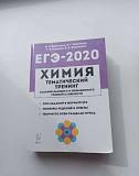 Химия тематический тренинг егэ-2020 Тверь