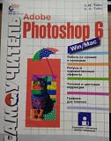 Книга Самоучитель Photoshop-6 Тверь