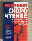 Изучаем скорочтение. Как научиться читать быстрее Ставрополь