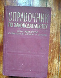 Справочник по законодательству СССР Ставрополь