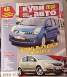 Автомобильные журналы Томск
