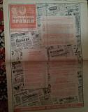 Газета Томск