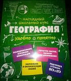 География - Наглядный школьный курс Кострома
