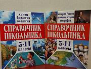 Справочник школьника 5-11 классы, 2 шт Магадан