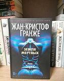 Книга Земля мертвых Кемерово