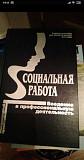 Книги, учебные пособия по социальной работе Екатеринбург