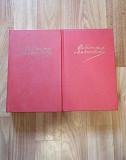 Сочинение В. В. Маяковского в двух томах Липецк