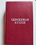 Образцовая кухня. Репринт 1892 года Киров