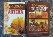 Книги для пчеловодов и любителей Киров