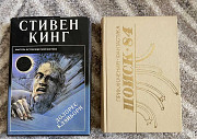 Книги фантастика Киров