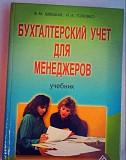 Книги по бухгалтерии Сургут