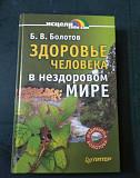Б.В. Болотов, Здоровье человека в нездоровом мире Ярославль