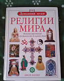 Религии Мира. Джон Баукер Ярославль