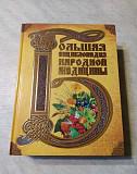 Большая энциклопедия народной медицины Ярославль