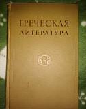Греческая литература. 1939 год. Антиквариат Ярославль
