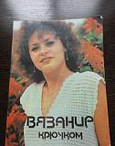 Журнал Вязание крючком Самара