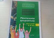 Учебник ментальная арифметика Оренбург