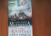 Александра Маринина. Казнь без злого умысла Нижний Новгород