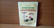 Брошюра о съедобных грибах Уфа