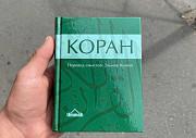 Коран кулиева Казань