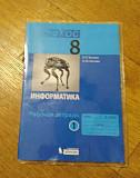 Рабочая тетрадь по информатике 8 класс Мурманск