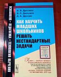 Товар для школы Новосибирск