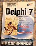 Наиболее полное руководство Delphi 7 Пенза