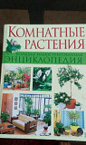 Энциклопедия растений Петропавловск-Камчатский