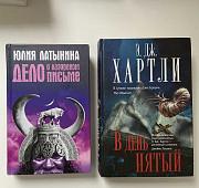 Книги Юлия Латынина Хартли Калининград