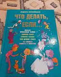 Книга для детей Что делать, если. Калининград
