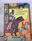 П.В.Боярский Седлайте коней Калининград