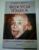 Книга Фокусы языка Липецк