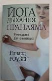 Книги по йоге Омск