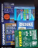 Книги для подготовки к Егэ по физике Омск