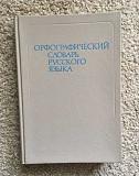 Орфографический словарь русского языка Омск