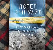 Книга, детектив Приманка для моего убийцы Иркутск