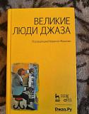 Великие люди джаза. Мошков К.В Москва