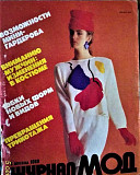 Журнал Мод Москва 1989 Челябинск
