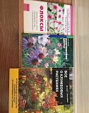 Книги о садовых цветах Ханты-Мансийск