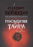 Душ Сантуш Ж. «Последняя тайна» Волгоград