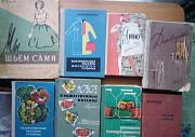 Книги СССР по шитью,домоводству,лек.травам,общепит Уфа