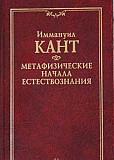 И. Кант Метафизические начала естествознания Уфа