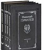 Николай Гумилев. Собрание сочинений в 4 томах Уфа