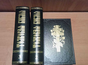 Толковая Библия в 3х томах Уфа
