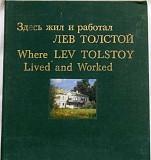 Здесь жил и работал Лев Толстой Альбом Тула